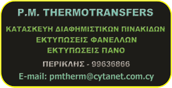 PM THERMOTRANSFERS_logo