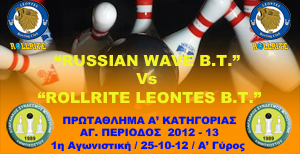 RUSSIAN WAVE Vs ROLLRITE LEONTES_300