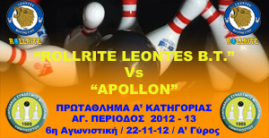 ROLLRITE LEONTES Vs APOLLON_w6_300