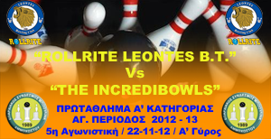 ROLLRITE LEONTES Vs THE INCREDIBOWLS_w5_300