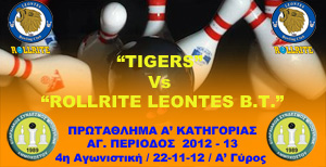 TIGERS Vs ROLLRITE LEONTES_w4_300