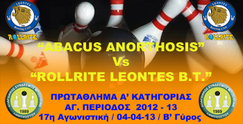 ABACUS ANORTHOSIS Vs ROLLRITE LEONTES_w17_350