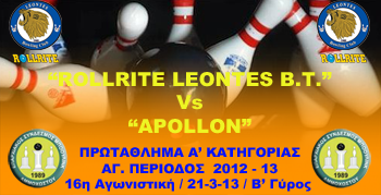 ROLLRITE LEONTES Vs APOLLON_w16_350
