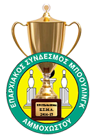 ESMA_League Trophy 2014-15_200