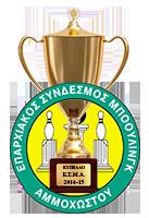 ESMA_CUP Trophy 2014-15_200